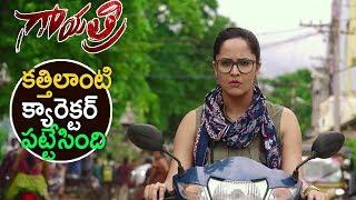 Gayatri MOvie Anasuya Charecter Teaser    Latest Telugu Movie 2018   Mohanbabu