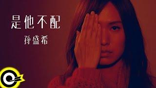 孫盛希 Shi Shi【是他不配 He Isn't Worth It】三立華劇「浮士德的微笑」片頭曲 Official Music Video