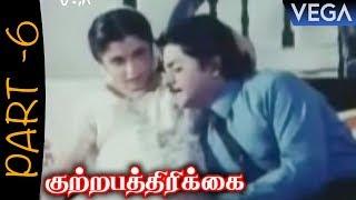 Kuttrapathirikai Tamil Movie Part 6   Ramki   Rahman   Roja   Ramya Krishnan