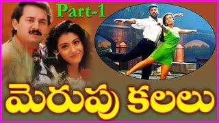 Merupu Kalalu || Telugu Full Length Movie Part-1 || Aravind swamy,Prabhu deva,Kajol