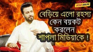 কেন শাকিব খান বয়কট করলেন শাপলা মিডিয়াকে ! Shakib Khan boycott Shapla Media   Bangla Media News