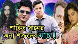 শাকিবের জন্য নাচবে রিয়াজ, পপি, নিপুন, জায়েদ খান!! | Shakib Khan Latest News | Shakib Khan Riaz Nipun