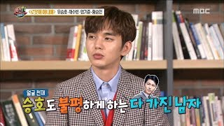 [Section TV] 섹션 TV - Yoo Seung-ho, 'He's very handsome.' 20171210
