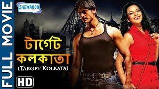 Target Kolkata (HD) - Rishi - Bidi Bagh - Subrat Dutta - Sreelekha Majumder