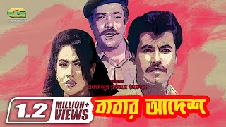 Babar Adesh | Full Movie | HD1080p || ft Chompa | Manna | Rajib | Super Hit Bangla Movie