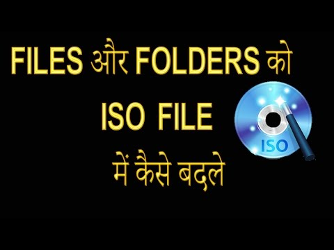 How to Convert folders and files to ISO image Hindi || Urdu