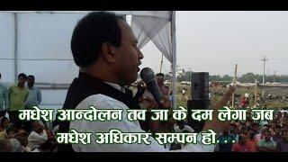 मधेशीको अधिकार ना मिल्ने तक आन्दोली जारी रहेगा(Anil Jha Speech)