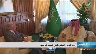 سمو الأمير خالد بن عبدالعزيز بن عيّاف وزير الحرس الوطني يستقبل سفير فرنسا لدى المملكة فرانسوا غوييت