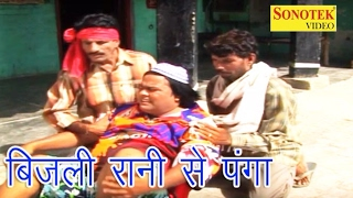 बिजली रानी से पंगा || Bijlli Rani Se Pangha || Dehati Funny Comedy || New Comedy 2017