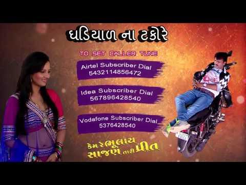 Xxx Mp4 Ghadiyal Na Takore Full Audio Song With Caller Tune Code Kem Re Bhulay Sajan Tari Preet 3gp Sex