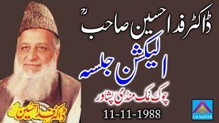 Dr Fida Hussain in Chowk Namak Mandi Peshawar 11 November 1988