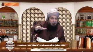Bismillah o Surah Fatiah ke munafay