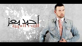 أحمد معز - البنت العربية - نسخة جديدة  - Ahmad Muezz  - Elbint El Arabiyyeh (Brox Morta Edit)