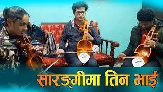 Sarangi Dhun | तिन वटा सारङगी एकै पटक यसरी रन्किए |  सारङगी सिक्दै  Enjoy With Music