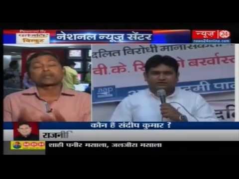 Sex scandal rocks AAP, Kejriwal sacks minister Sandeep Kumar
