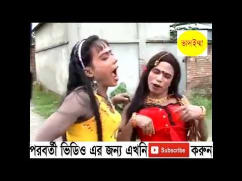 বাদাইমা এখন হিজড়া Bhadaima Hijra