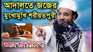 আদালতে জজের মুখোমুখি আব্দুল খালেক শরীয়তপুরী।  Abdul Khalek Shoriotpuri. Muslim Waz Media