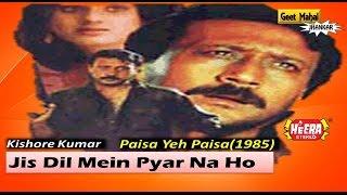 Jis Dil Mein Pyar Na Ho ((Heera Jhankar)) Paisa Yeh Paisa(1985))_with GEET MAHAL