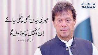 Meri jaan bhi chali jaye inko nahi choronga - Imran khan | 12 June 2019