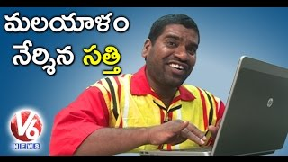 Bithiri Sathi Speaking Malayalam | Funny Conversation With Savitri On Online Frauds | Teenmaar News