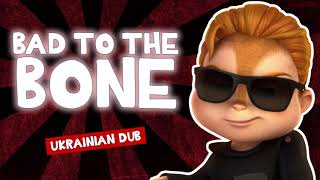 Bad To the Bone - Ukrainian