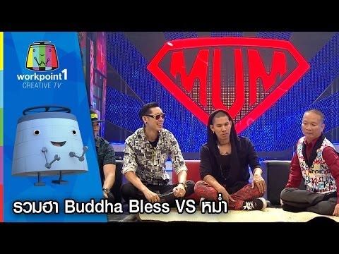 รวมฮา Buddha Bless VS หม่ำ Full HD