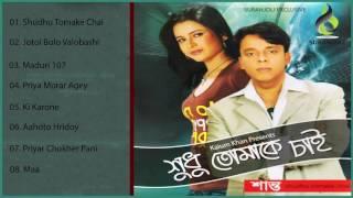Shudhu Tomake Chai | Shanto | Audio Album Jukebox | Suranjoli Music