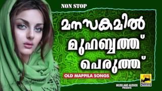 മനസകമിൽ മുഹബ്ബത്ത് പെരുത്ത് | Mappila Pattukal Old Is Gold | Malayalam Mappila Songs Traditional