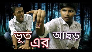 ভূত এর আছড়।Funny video..