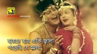 Haire Hai Eki Jala | হায়রে হায় একি জালা | Faruq, Rozina & Dilara | Bondhu Amar