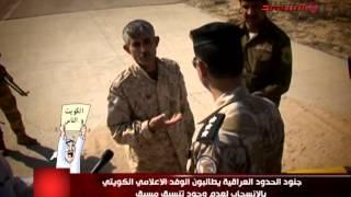 جنود الحدود العراقيه يطالبون الوفد الاعلامي الكويتي بالانسحاب لعدم وجود تنسيق مسبق