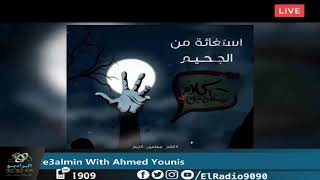 رعب أحمد يونس ( استغاثة من الجحيم  ) فى كلام معلمين على الراديو9090