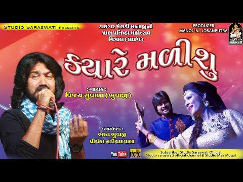 Xxx Mp4 Vijay Suvada KYARE MALISHU Live FULL HD VIDEO Produce By STUDIO SARASWATI Junagadh 3gp Sex
