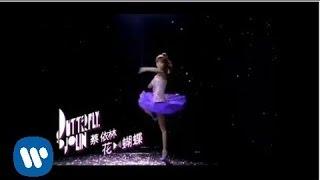 蔡依林 Jolin Tsai - 花蝴蝶 Butterfly 舞蹈版 (華納official 官方完整版MV)