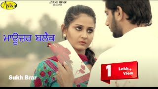Mauser Black II Sukh Brar II Anand Music II New Punjabi Song 2015