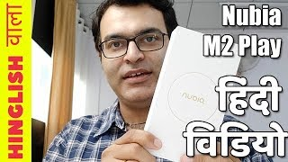Hindi- Nubia M2 Play India Unboxing, Giveaway Coming Soon By Hinglish Wala