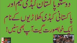 Kabaddi Punjab Pakistan Dedicate Song To Pakistani Players