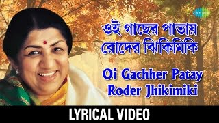 Oi Gacher Patai | Bengali Lyrical Video