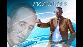 Biniam Habte New Eritrean Music  2017 Hagerey Kbretey