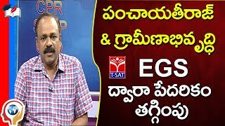 T-SAT || Panchayat Raj & Rural Development - Reduction of Poverty Through EGS || By TSIPARD
