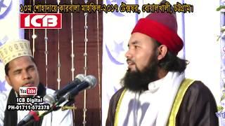 আহলে বায়েতের পরিচয় | Maulana Ahmadul Haque Maiz Vandary | Bangla Waz | ICB Digital | 2017