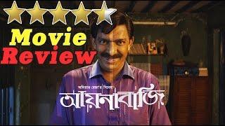 Aynabaji Movie Review | Chanchal | Nabila |Amitabh Reza |  Bangla Movie 2016