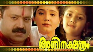 Agni nakshathram - Malayalam Full Movie - Suresh Gopi - Biju Menon - Aishwarya [HD]