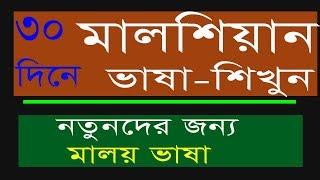 learn malay through bangali - malay language to bangla - Bangla to Malay for new  begners