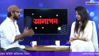 প্রথম আলো আলাপনে অভিনয়শিল্পী  নিরব    Prothom Alo Alapon with Nirob