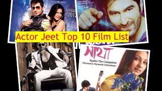 Jeet Bengali Actor  top 10 Hit film list - Tollywood Actor Jeet Movie List