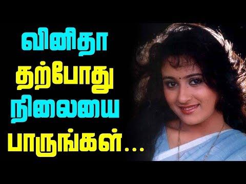 Xxx Mp4 Did You Know Current Status Of Actress Vineetha வினிதா தற்போது நிலையை பாருங்கள் 3gp Sex