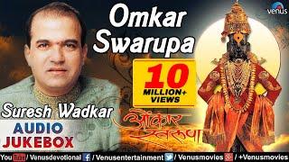 Omkar Swarupa   Singer - Suresh Wadkar : Best Marathi Devotional Songs    Audio Jukebox