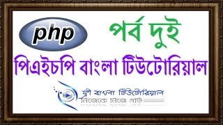 PHP Bangla Tutorial (Part-2)