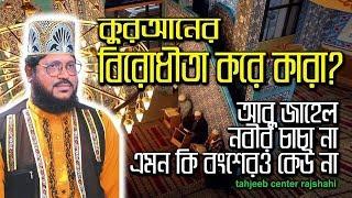 Bangla Waz 2017- অনেক পথের মধ্যে জান্নাতের পথ কোনটি? -part-1 by Allam Khaja moinuddin siddiki